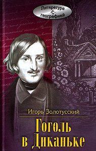Игорь Золотусский -Гоголь в Диканьке