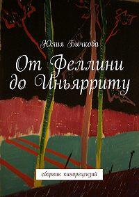Юлия Бычкова -От Феллини до Иньярриту. Сборник кинорецензий