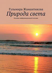 Гульмира Жамантикова -Природа света. Основы информационной оптики