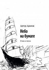 Артур Арапов - Небо на бумаге