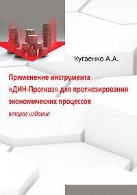 Алексей Кугаенко -Применение инструмента «ДИН-Прогноз» для прогнозирования экономических процессов