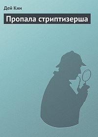 Дей Кин -Пропала стриптизерша