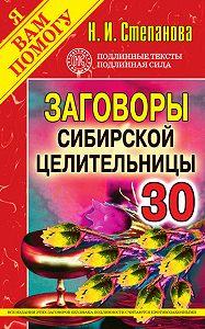 Наталья Ивановна Степанова -Заговоры сибирской целительницы. Выпуск 30