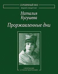 Наталия Кугушева -Проржавленные дни. Собрание стихотворений