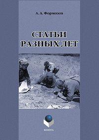 Александр Формозов -Статьи разных лет
