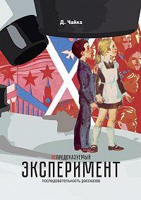 Дмитрий Чайка - (не) предсказуемый эксперимент. последовательность рассказов