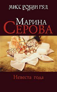 Марина Серова -Невеста года