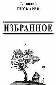 Геннадий Пискарев -Избранное