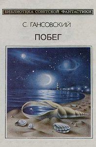 Север Гансовский -Побег