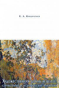 Евгений Кондратьев -Художественная деталь и целое: структурные и исторические вариации