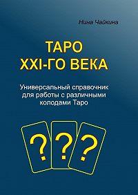 Нина Чайкина -Таро XXI-говека. Универсальный справочник для работы сразличными колодамиТаро