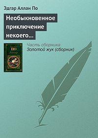 Эдгар Аллан По -Необыкновенное приключение некоего Ганса Пфааля