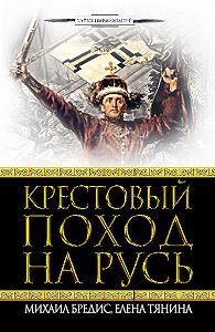 Михаил Бредис -Крестовый поход на Русь