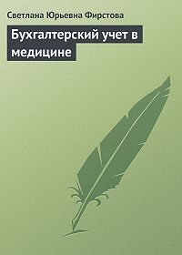 Светлана Юрьевна Фирстова -Бухгалтерский учет в медицине