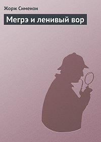 Жорж Сименон - Мегрэ и ленивый вор