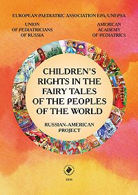 Коллектив авторов -Children's rights in the fairy tales of the peoples of the world. Russian-American project