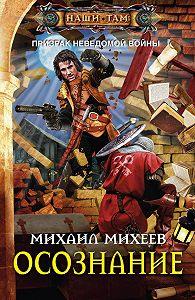 Михаил Михеев -Осознание