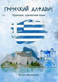 Юлия Матвеева -Греческий алфавит. Прописи, греческий язык
