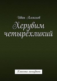 Иван Алексеев -Херувим четырёхликий. Классика самиздата