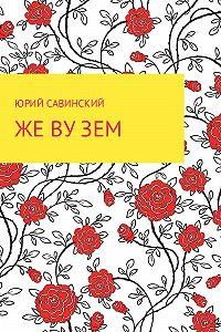 Юрий Савинский -Же Ву Зем