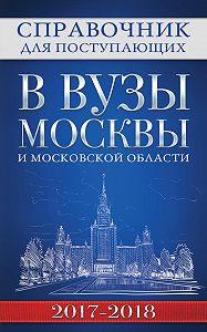 С. Федоров -Справочник для поступающих в вузы Москвы и Московской области, 2017–2018