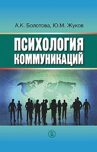 Алла Болотова -Психология коммуникаций