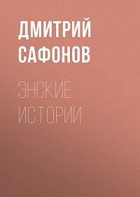 Дмитрий Сафонов -Энские истории