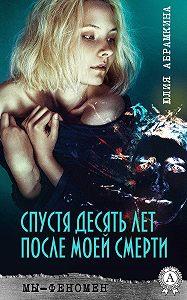 Юлия Абрамкина -Спустя десять лет после моей смерти