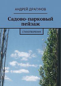 Андрей Драгунов -Садово-парковый пейзаж