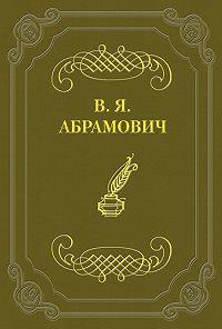 Владимир Яковлевич Абрамович -Деньги