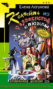 Елена Логунова - Коктейль из развесистой клюквы