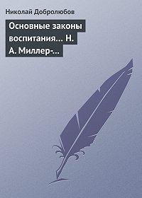 Николай Добролюбов -Основные законы воспитания… Н. А. Миллер-Красовский