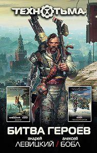 Андрей Левицкий -Битва героев (сборник)