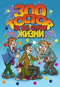 И. Симонова -300 тостов на все случаи жизни