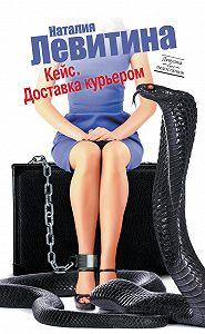Наталия Левитина -Кейс. Доставка курьером