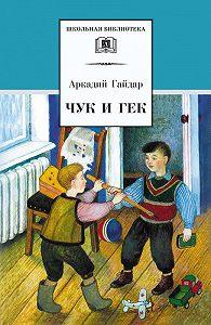 Аркадий Гайдар -Чук и Гек (сборник)