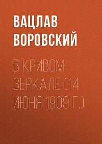 Вацлав Воровский -В кривом зеркале (14 июня 1909 г.)