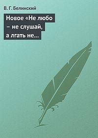 В. Г. Белинский -Новое «Не любо – не слушай, а лгать не мешай»… Две гробовые жертвы, рассказ Касьяна Русского