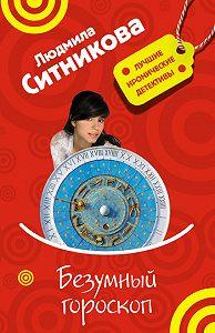 Людмила Ситникова -Безумный гороскоп