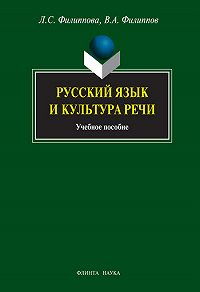 Вадим Анатольевич Филиппов -Русский язык и культура речи: учебное пособие
