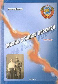 Станислав Далецкий - Жизнь в эпоху перемен. Книга вторая