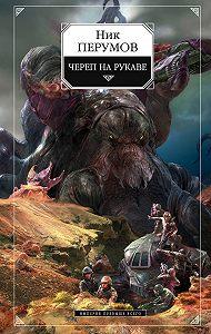 Ник Перумов -Череп на рукаве