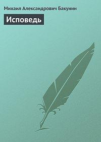 Михаил Бакунин -Исповедь