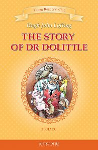 Хью Джон Лофтинг -The Story of Dr Dolittle / История доктора Дулиттла. 5 класс