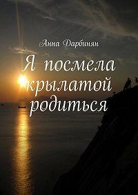 Анна Дарбинян - Я посмела крылатой родиться