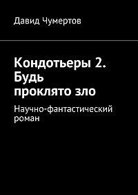 Давид Чумертов - Кондотьеры2. Будь проклятозло