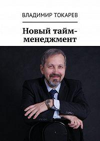 Владимир Токарев -Новый тайм-менеджмент