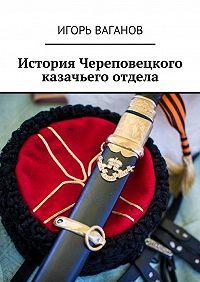 Игорь Ваганов -История Череповецкого казачьего отдела