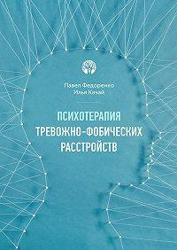 Павел Федоренко -Психотерапия тревожно-фобических расстройств