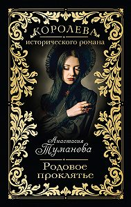 Анастасия Туманова -Родовое проклятье